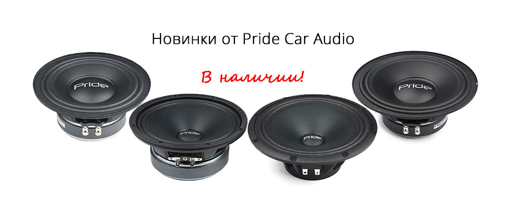 Новинки от Pride Car Audio